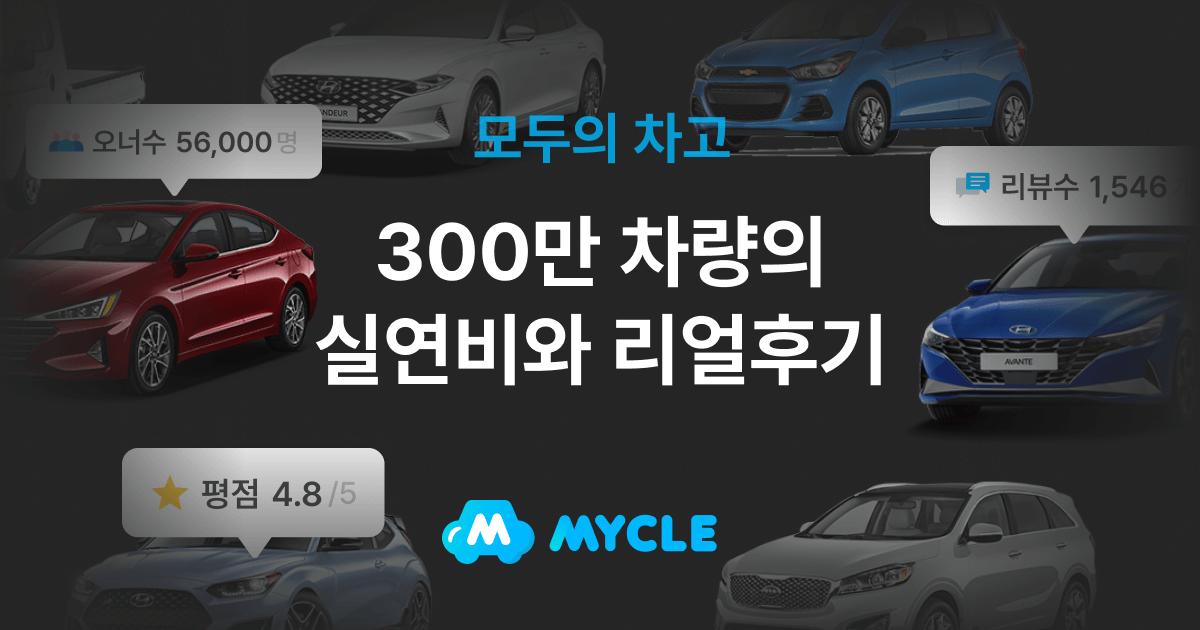 모두의 차고 '크라이슬러' 자동차 검색 - 100만 차량의 실연비와 리얼후기