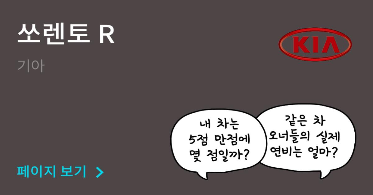 기아 쏘렌토 R 공인연비와 실연비 비교, 리얼 시승 후기 확인 - 모두의 차고