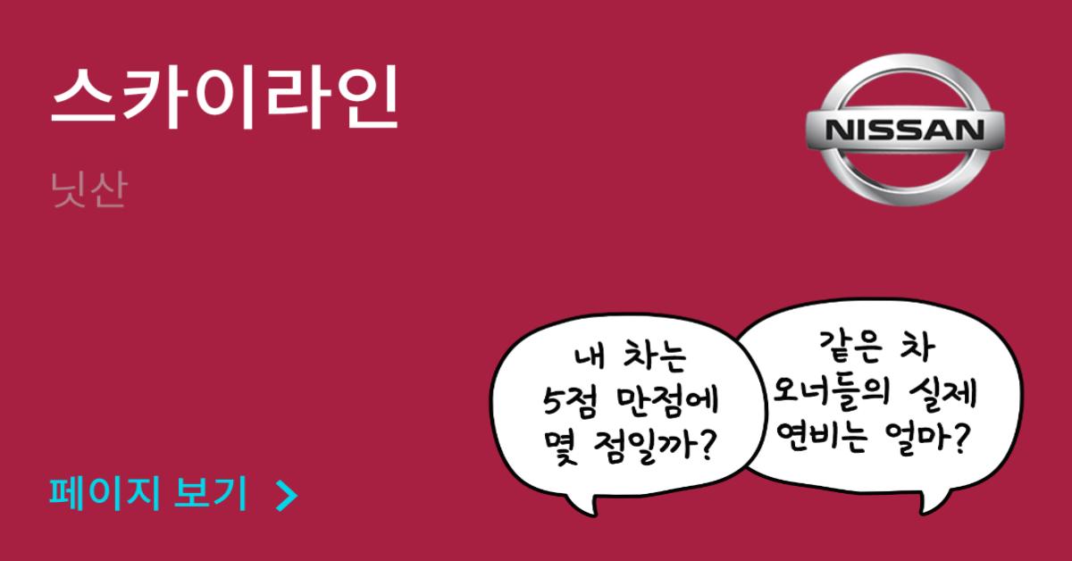 닛산 스카이라인 공인연비와 실연비 비교, 리얼 시승 후기 확인 - 모두의 차고