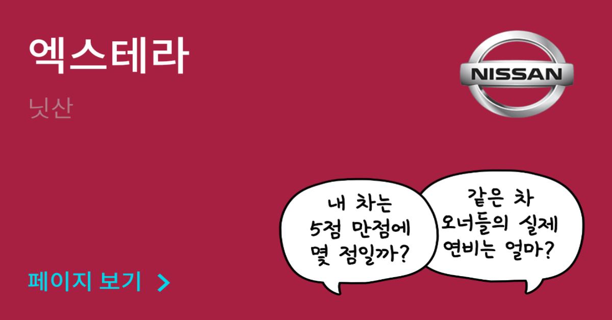 닛산 엑스테라 공인연비와 실연비 비교, 리얼 시승 후기 확인 - 모두의 차고