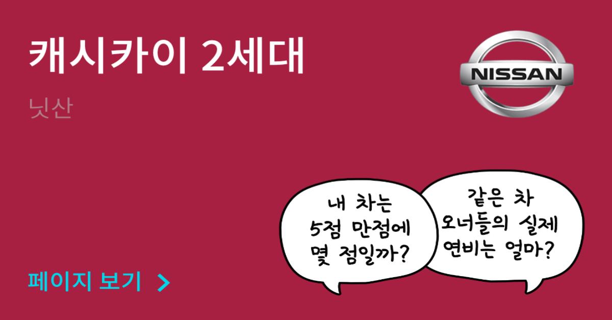 닛산 캐시카이 2세대 공인연비와 실연비 비교, 리얼 시승 후기 확인 - 모두의 차고