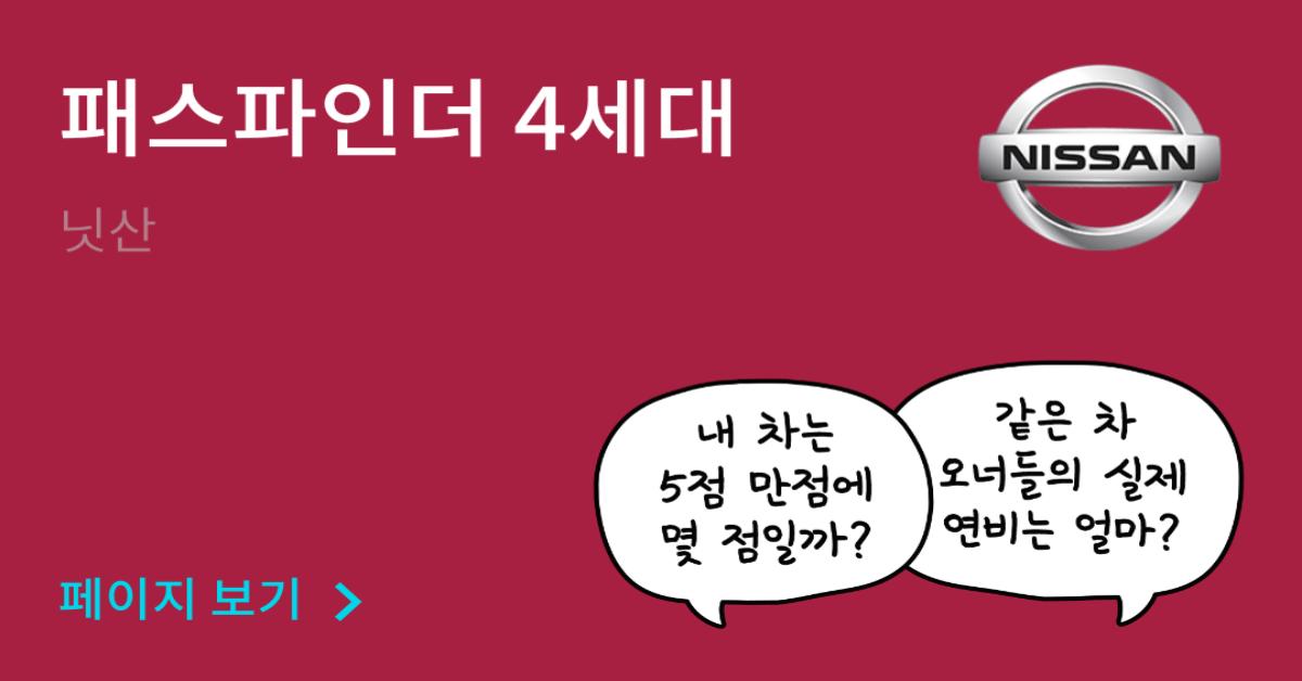 닛산 패스파인더 4세대 공인연비와 실연비 비교, 리얼 시승 후기 확인 - 모두의 차고