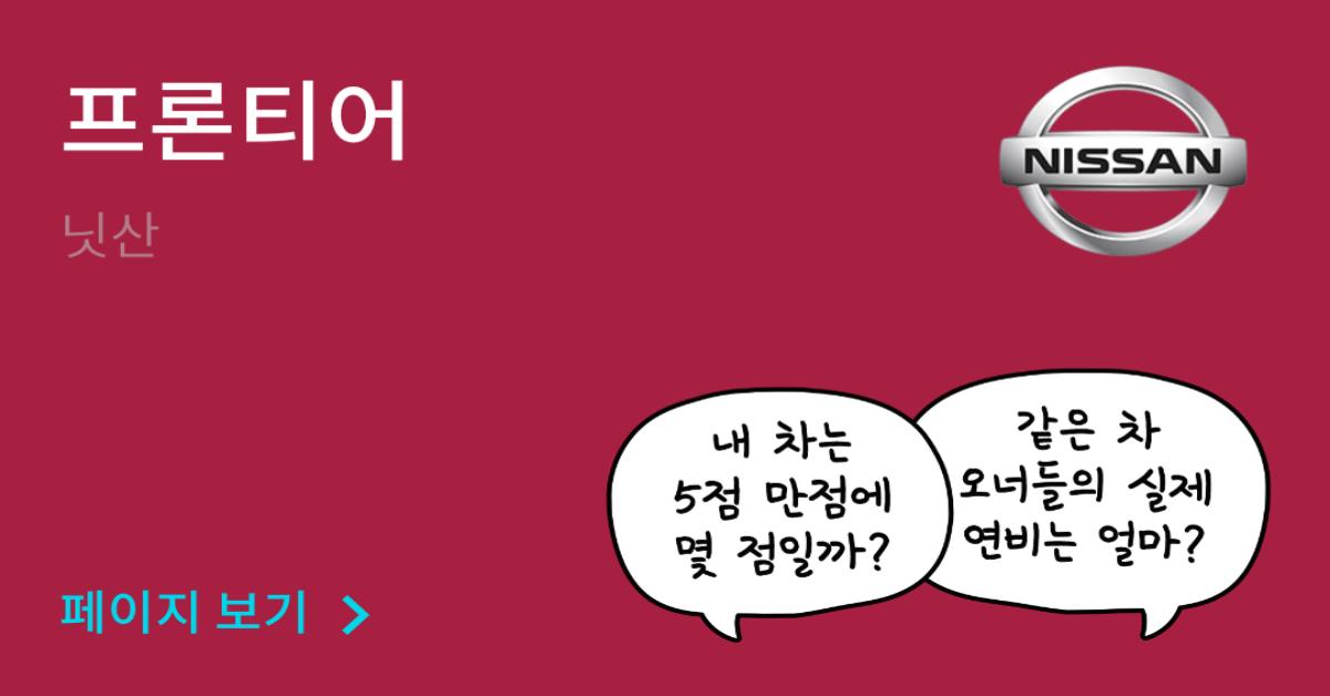 닛산 프론티어 공인연비와 실연비 비교, 리얼 시승 후기 확인 - 모두의 차고