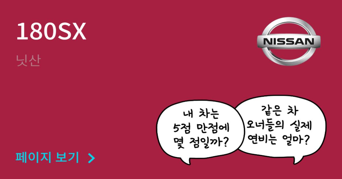 닛산 180SX 공인연비와 실연비 비교, 리얼 시승 후기 확인 - 모두의 차고