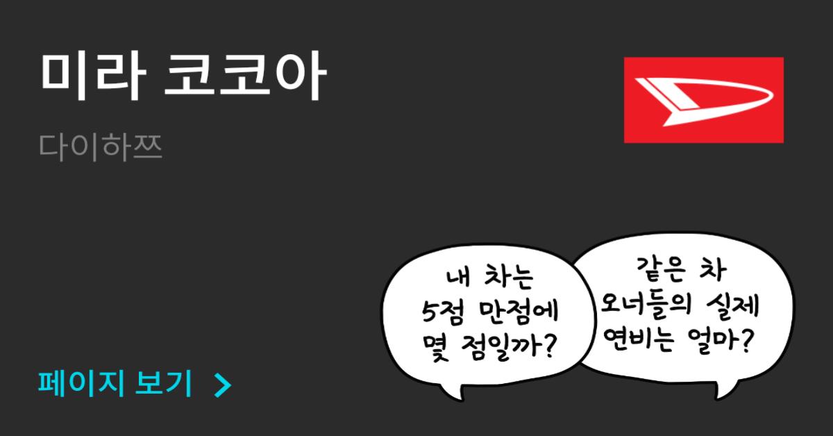 다이하쯔 미라 코코아 공인연비와 실연비 비교, 리얼 시승 후기 확인 - 모두의 차고
