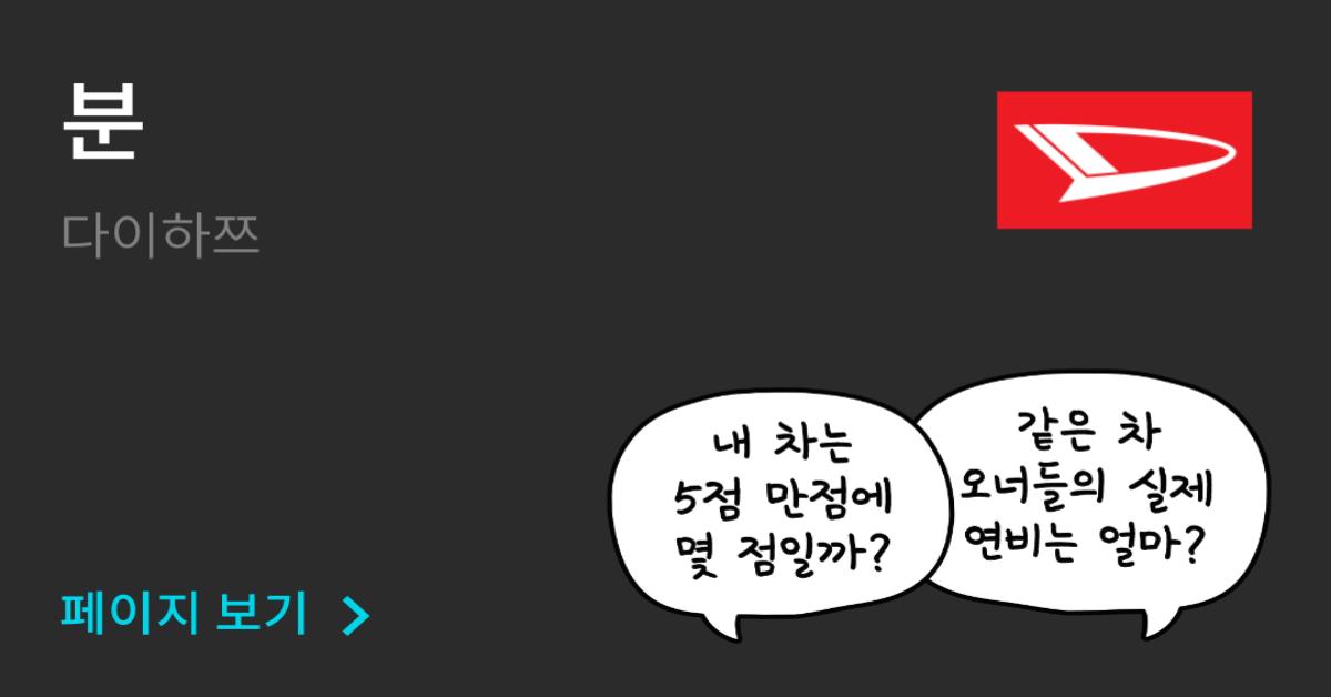 다이하쯔 분 공인연비와 실연비 비교, 리얼 시승 후기 확인 - 모두의 차고
