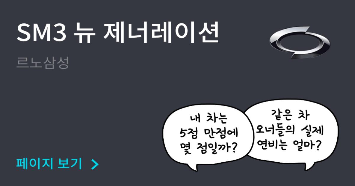 르노삼성 SM3 뉴 제너레이션 공인연비와 실연비 비교, 리얼 시승 후기 확인 - 모두의 차고