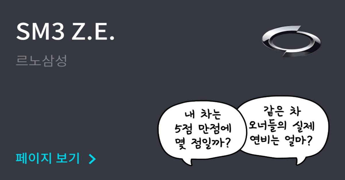 르노삼성 SM3 Z.E. 공인연비와 실연비 비교, 리얼 시승 후기 확인 - 모두의 차고