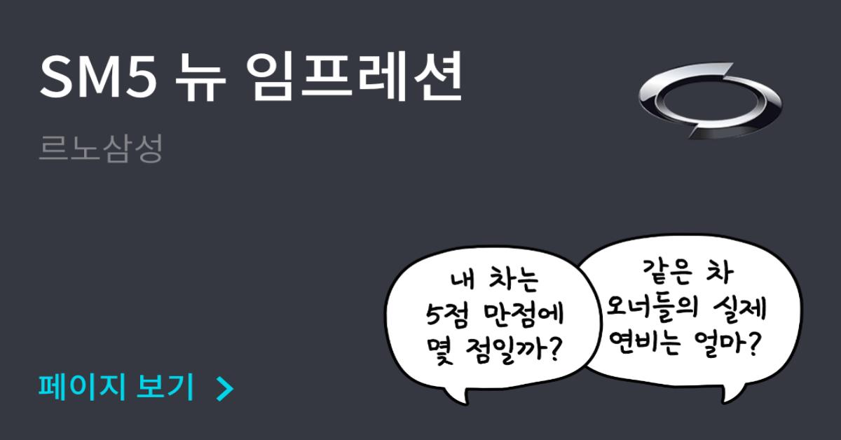 르노삼성 SM5 뉴 임프레션 공인연비와 실연비 비교, 리얼 시승 후기 확인 - 모두의 차고