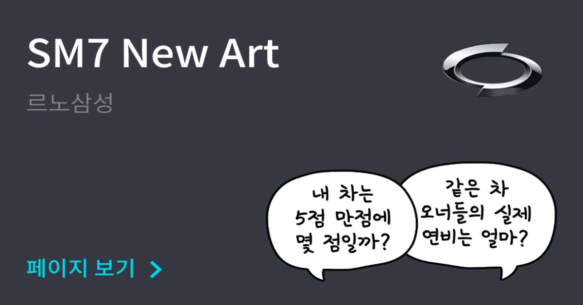 르노삼성 SM7 New Art 공인연비와 실연비 비교, 리얼 시승 후기 확인 - 모두의 차고