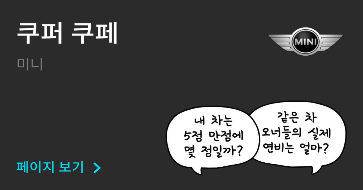 미니 쿠퍼 쿠페 공인연비와 실연비 비교, 리얼 시승 후기 확인 - 모두의 차고