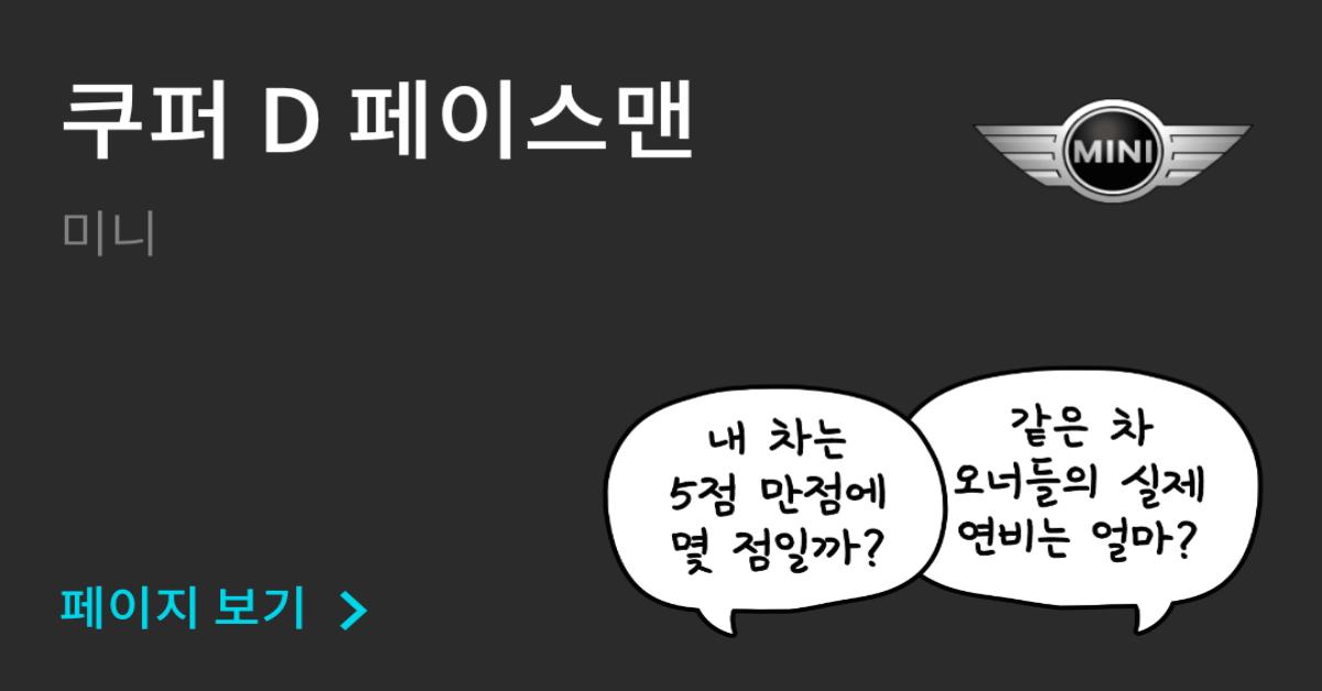 미니 쿠퍼 D 페이스맨 공인연비와 실연비 비교, 리얼 시승 후기 확인 - 모두의 차고