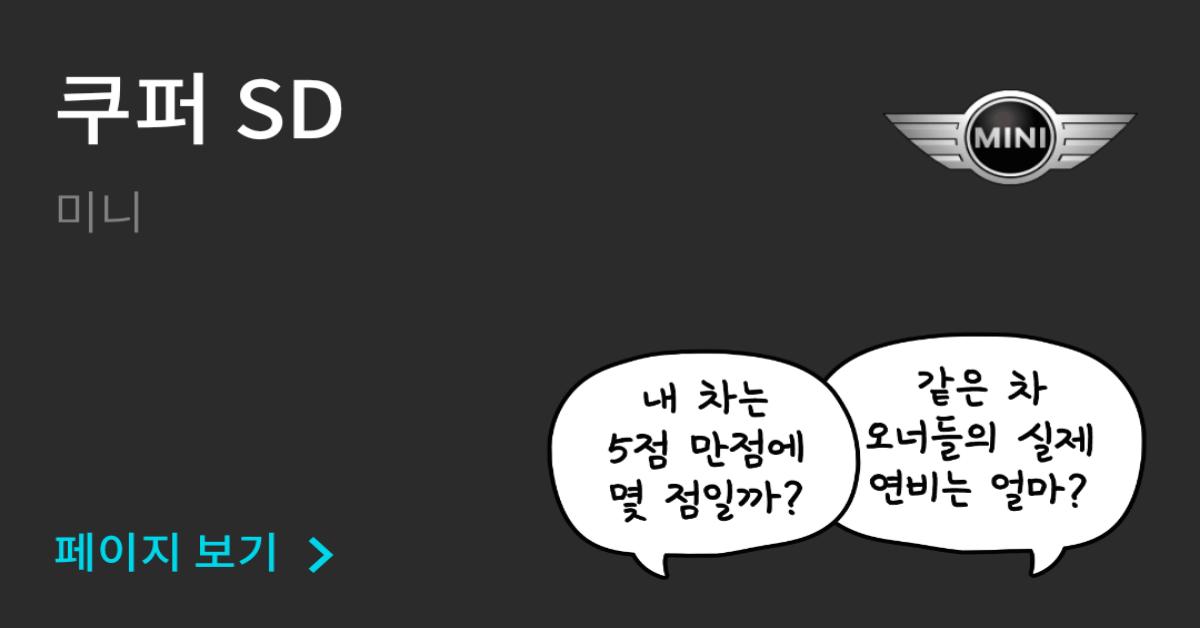 미니 쿠퍼 SD 공인연비와 실연비 비교, 리얼 시승 후기 확인 - 모두의 차고
