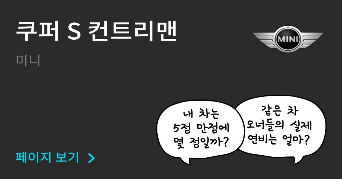 미니 쿠퍼 S 컨트리맨 공인연비와 실연비 비교, 리얼 시승 후기 확인 - 모두의 차고