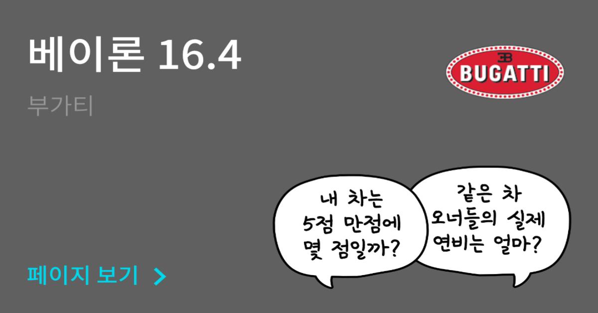 부가티 베이론 16.4 공인연비와 실연비 비교, 리얼 시승 후기 확인 - 모두의 차고