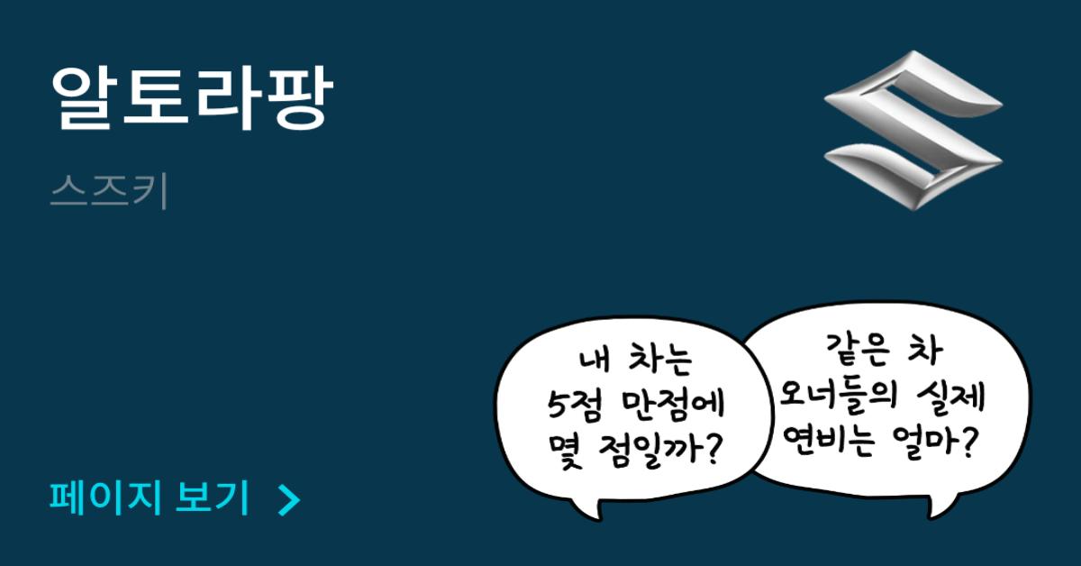 스즈키 알토라팡 공인연비와 실연비 비교, 리얼 시승 후기 확인 - 모두의 차고