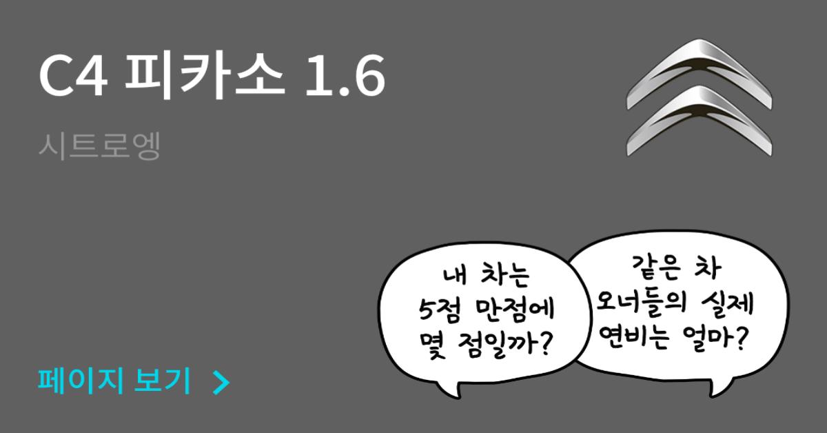 시트로엥 C4 피카소 1.6 공인연비와 실연비 비교, 리얼 시승 후기 확인 - 모두의 차고