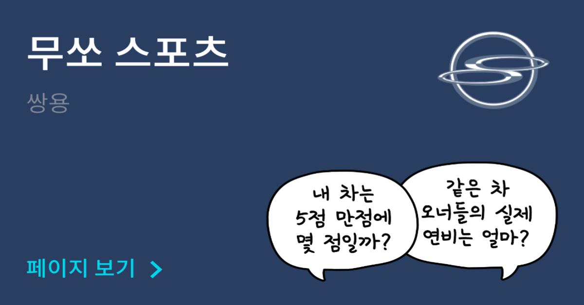 쌍용 무쏘 스포츠 공인연비와 실연비 비교, 리얼 시승 후기 확인 - 모두의 차고