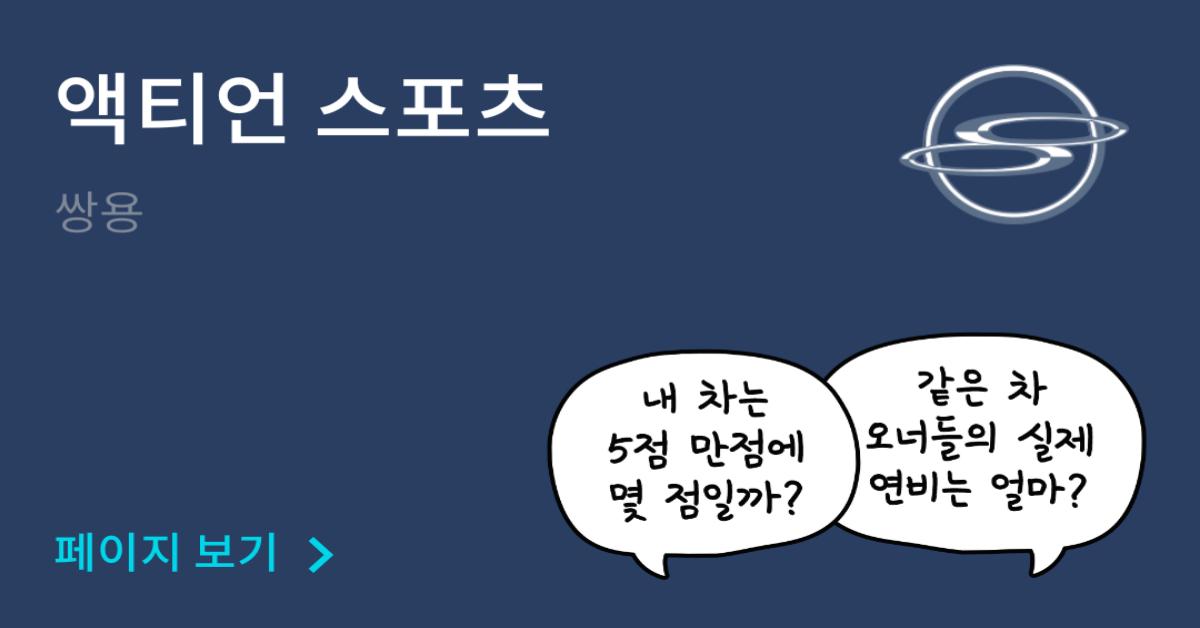 쌍용 액티언 스포츠 공인연비와 실연비 비교, 리얼 시승 후기 확인 - 모두의 차고