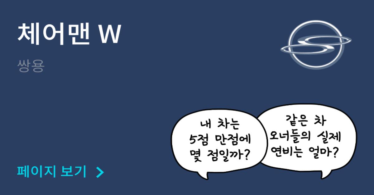 쌍용 체어맨 W 공인연비와 실연비 비교, 리얼 시승 후기 확인 - 모두의 차고