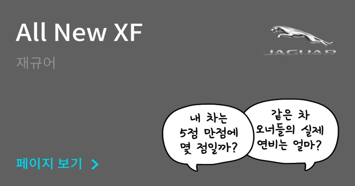 재규어 All New XF 공인연비와 실연비 비교, 리얼 시승 후기 확인 - 모두의 차고