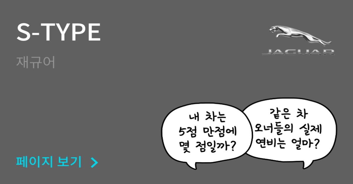 재규어 S-TYPE 공인연비와 실연비 비교, 리얼 시승 후기 확인 - 모두의 차고