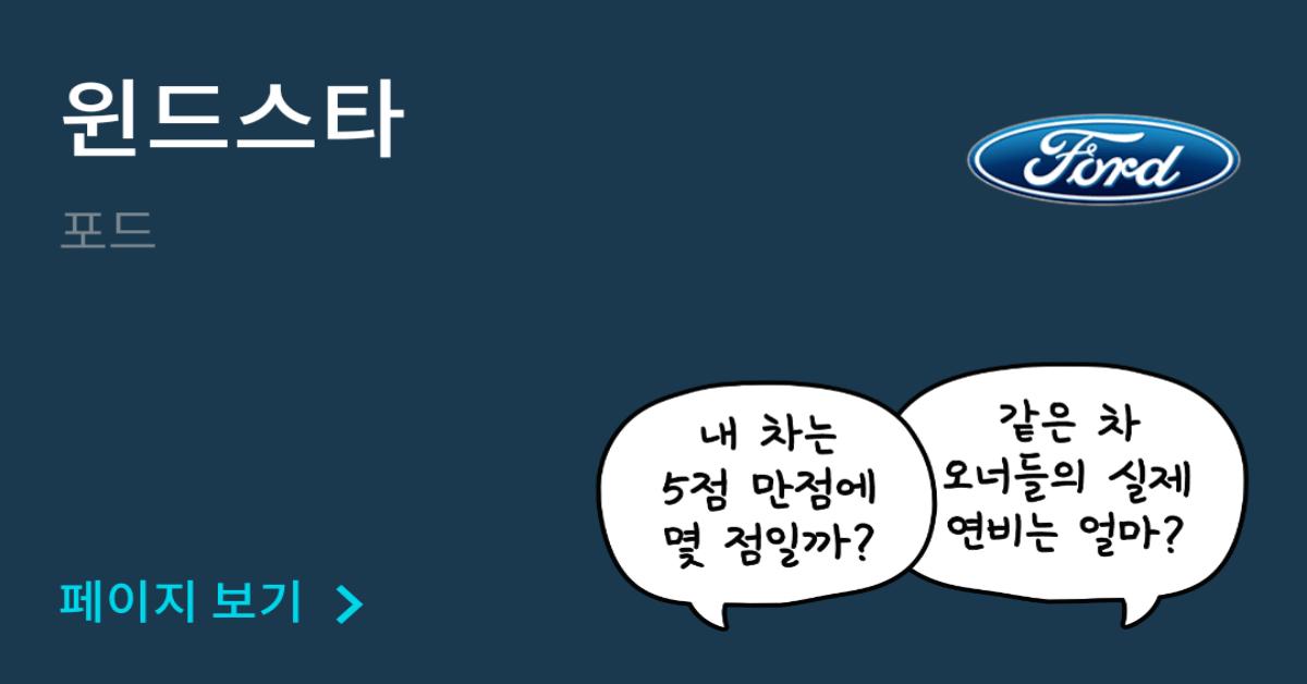 포드 윈드스타 공인연비와 실연비 비교, 리얼 시승 후기 확인 - 모두의 차고