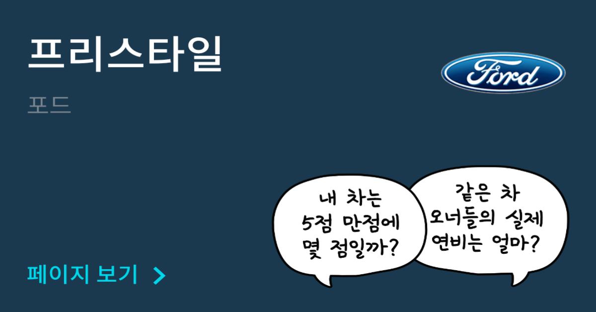 포드 프리스타일 공인연비와 실연비 비교, 리얼 시승 후기 확인 - 모두의 차고