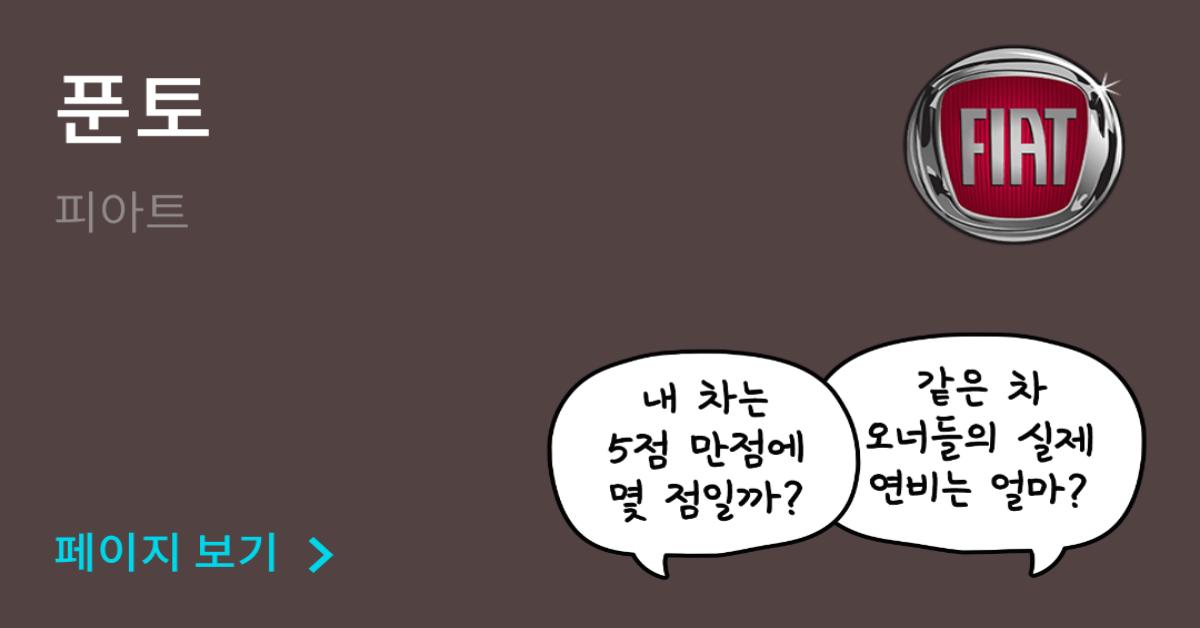 피아트 푼토 공인연비와 실연비 비교, 리얼 시승 후기 확인 - 모두의 차고