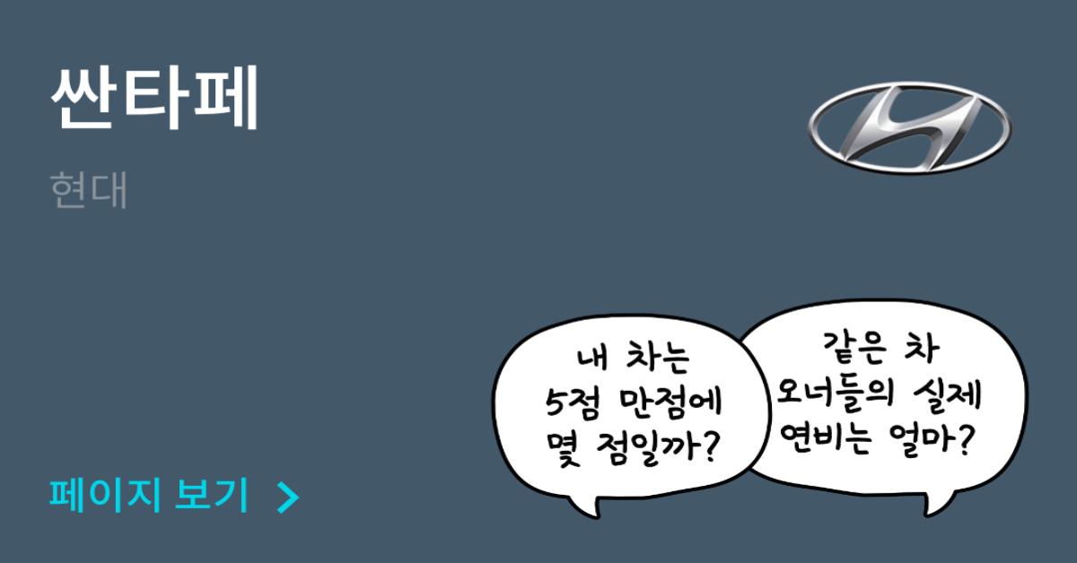 현대 싼타페 공인연비와 실연비 비교, 리얼 시승 후기 확인 - 모두의 차고