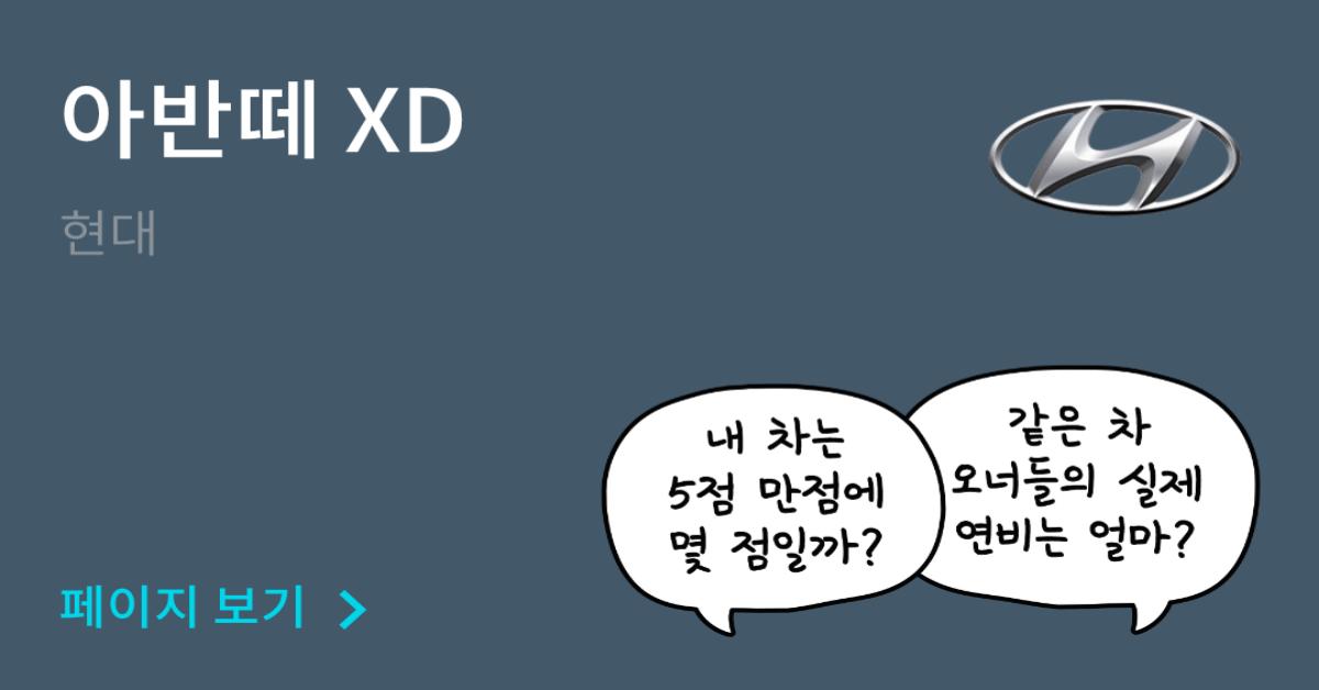 현대 아반떼 XD 공인연비와 실연비 비교, 리얼 시승 후기 확인 - 모두의 차고
