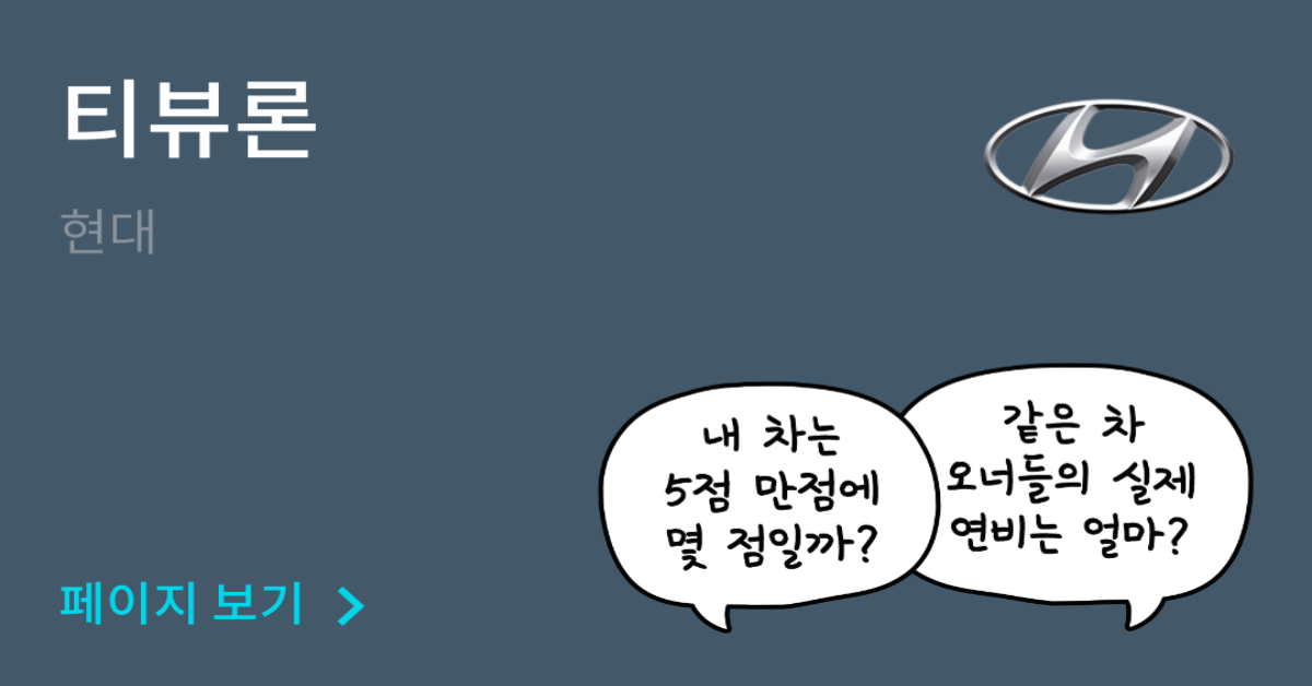현대 티뷰론 공인연비와 실연비 비교, 리얼 시승 후기 확인 - 모두의 차고