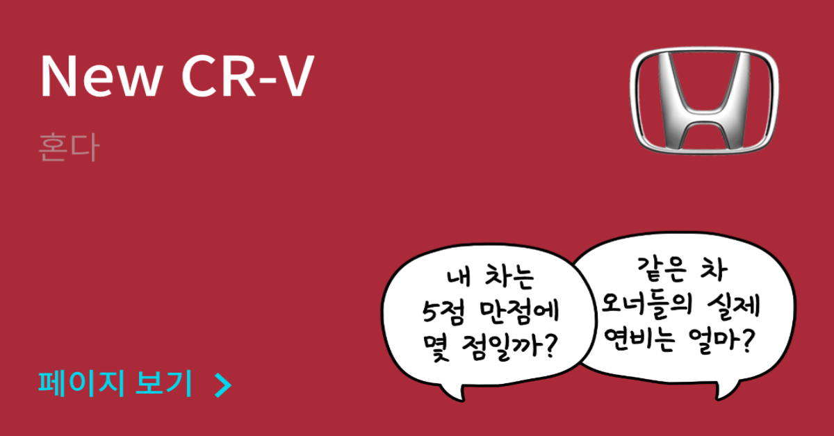 혼다 New CR-V 공인연비와 실연비 비교, 리얼 시승 후기 확인 - 모두의 차고