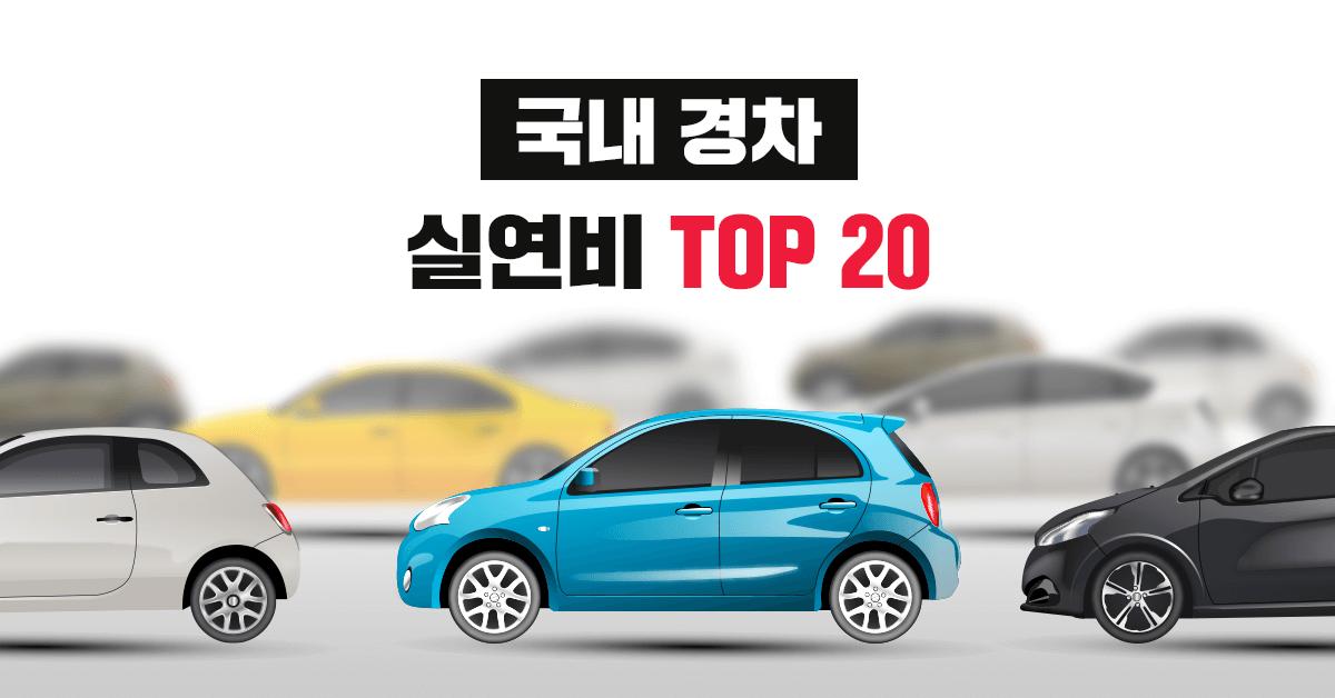 국내 경차 자동차 실연비, 공인연비 랭킹 TOP 20 - 실연비와 리얼후기, 모두의 차고