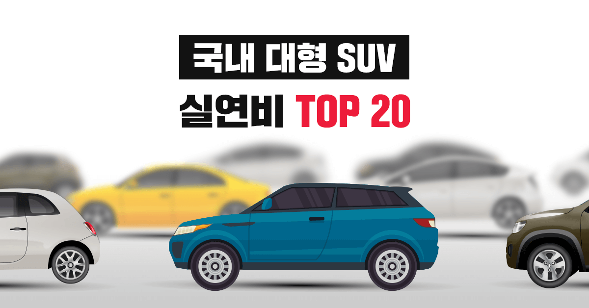 국내 대형SUV 자동차 실연비, 공인연비 랭킹 TOP 20 - 실연비와 리얼후기, 모두의 차고