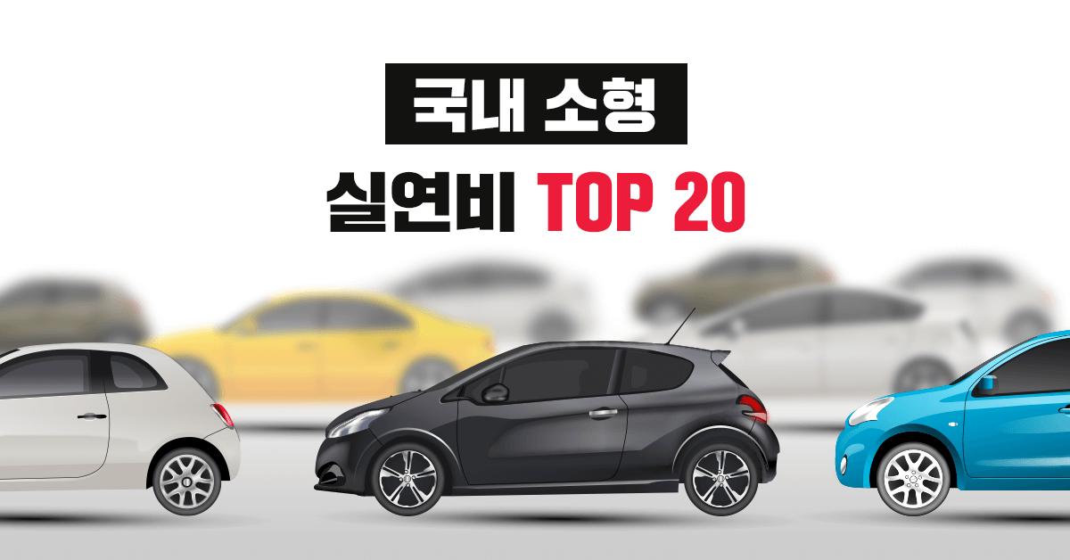 국내 소형 자동차 실연비, 공인연비 랭킹 TOP 20 - 실연비와 리얼후기, 모두의 차고