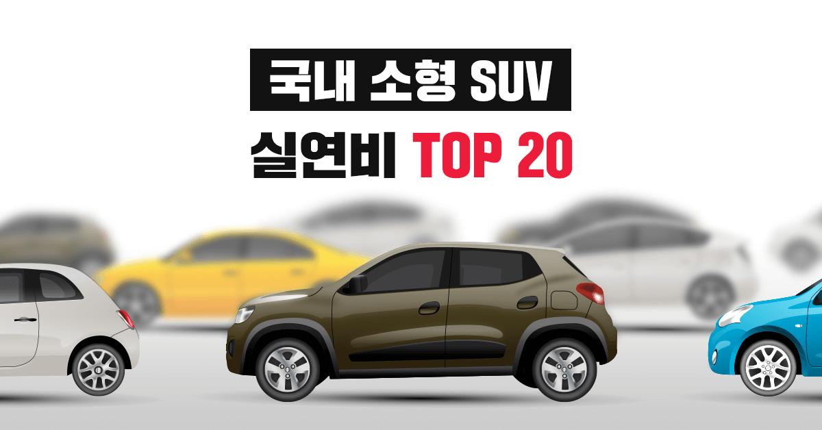 국내 소형SUV 자동차 실연비, 공인연비 랭킹 TOP 20 - 실연비와 리얼후기, 모두의 차고