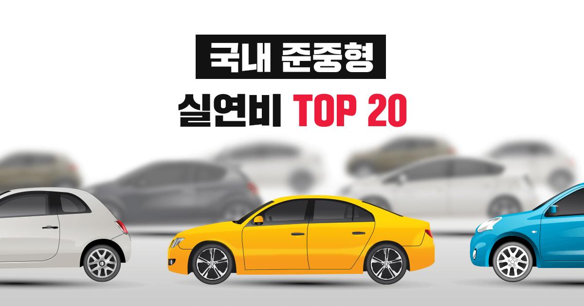 국내 준중형 자동차 실연비, 공인연비 랭킹 TOP 20 - 실연비와 리얼후기, 모두의 차고