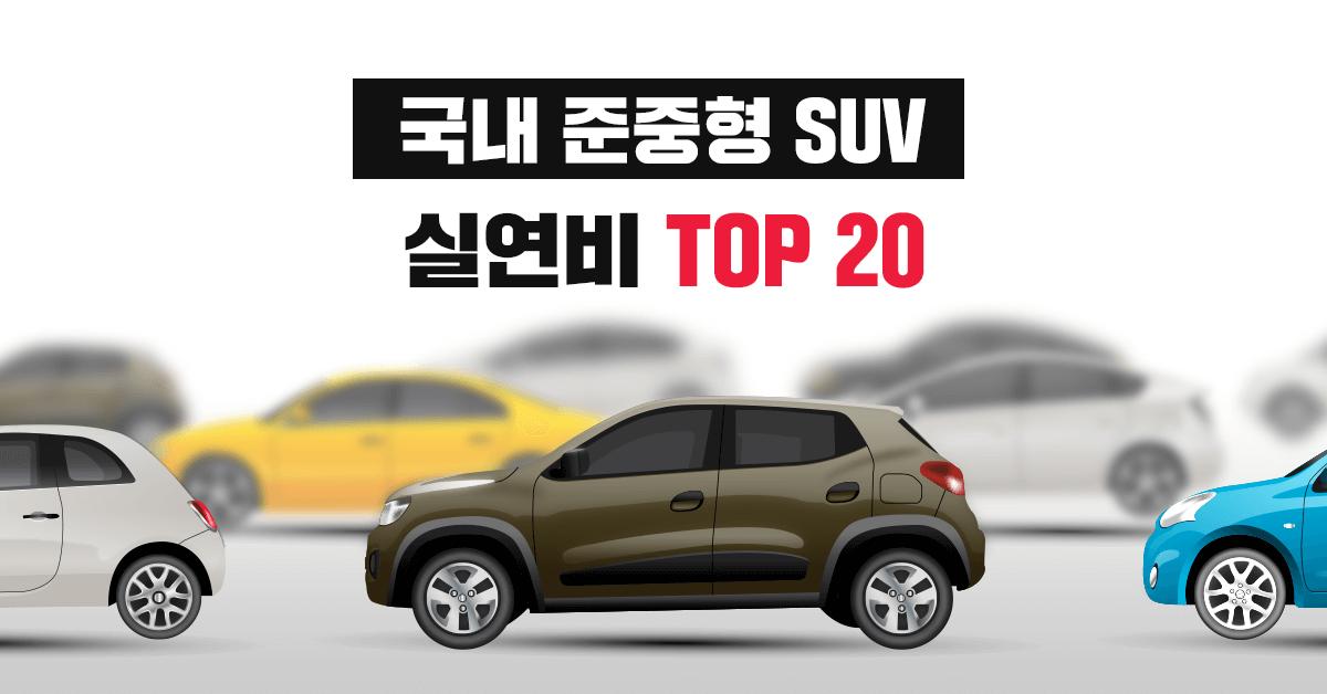 국내 준중형SUV 자동차 실연비, 공인연비 랭킹 TOP 20 - 실연비와 리얼후기, 모두의 차고