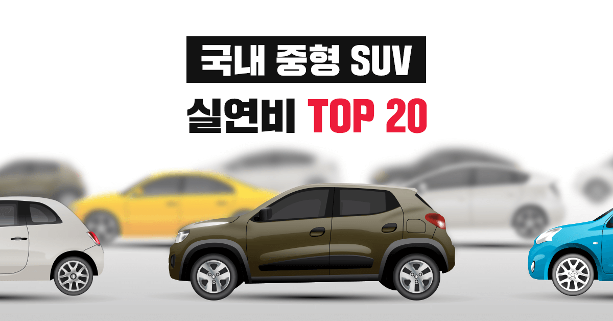 국내 중형SUV 자동차 실연비, 공인연비 랭킹 TOP 20 - 실연비와 리얼후기, 모두의 차고