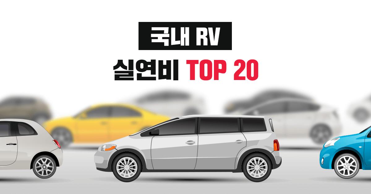 국내 RV 자동차 실연비, 공인연비 랭킹 TOP 20 - 실연비와 리얼후기, 모두의 차고