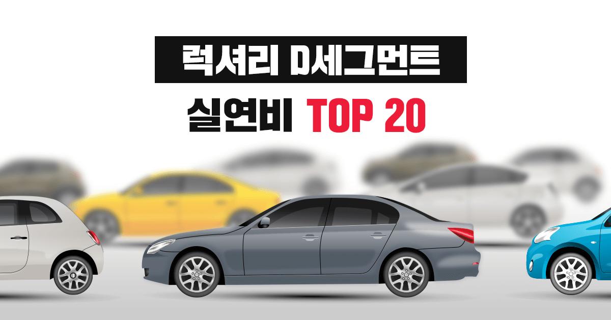 럭셔리 D세그먼트 자동차 실연비, 공인연비 랭킹 TOP 20 - 실연비와 리얼후기, 모두의 차고