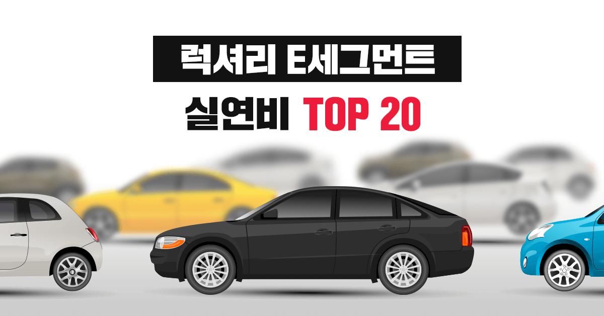 럭셔리 E세그먼트 자동차 실연비, 공인연비 랭킹 TOP 20 - 실연비와 리얼후기, 모두의 차고