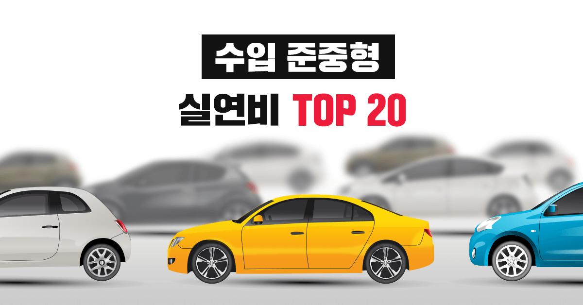 수입 준중형 자동차 실연비, 공인연비 랭킹 TOP 20 - 실연비와 리얼후기, 모두의 차고