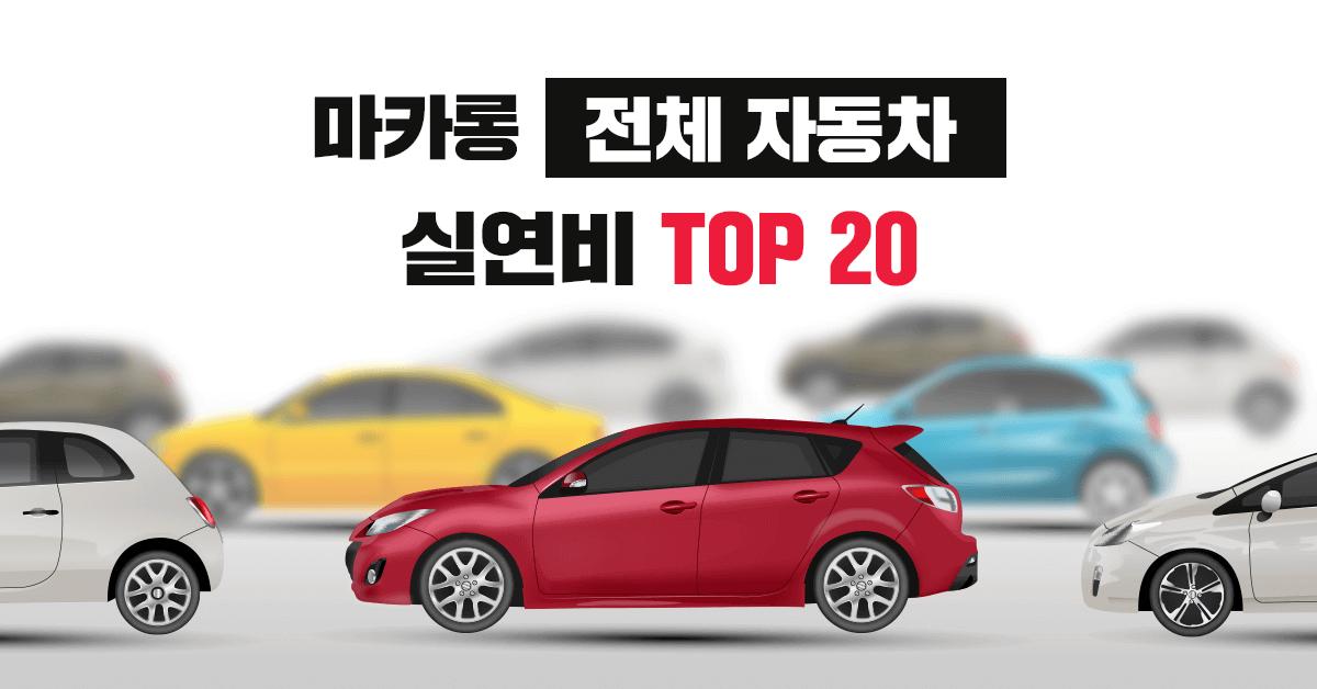 전체 자동차 실연비, 공인연비 랭킹 TOP 20 - 실연비와 리얼후기, 모두의 차고