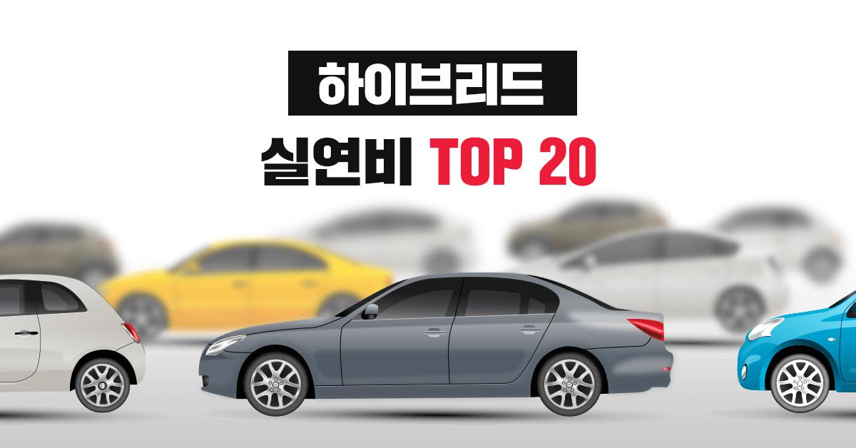 하이브리드 자동차 실연비, 공인연비 랭킹 TOP 20 - 실연비와 리얼후기, 모두의 차고