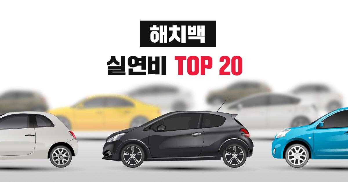해치백 자동차 실연비, 공인연비 랭킹 TOP 20 - 실연비와 리얼후기, 모두의 차고