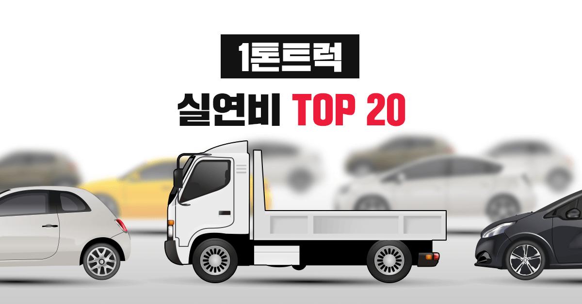 1톤트럭 자동차 실연비, 공인연비 랭킹 TOP 20 - 실연비와 리얼후기, 모두의 차고