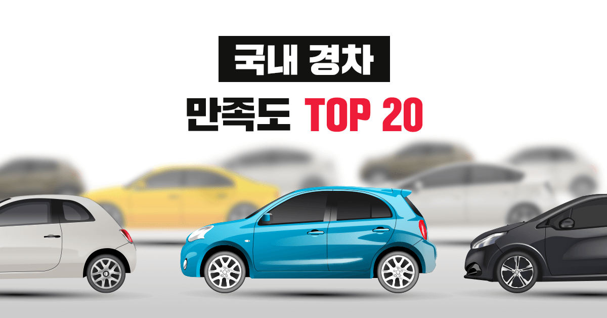 국내 경차 자동차 만족도 TOP 20 - 실연비와 리얼후기, 모두의 차고