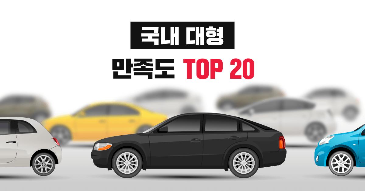 국내 대형 자동차 만족도 TOP 20 - 실연비와 리얼후기, 모두의 차고